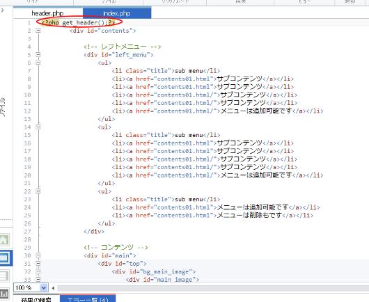 index.phpを編集