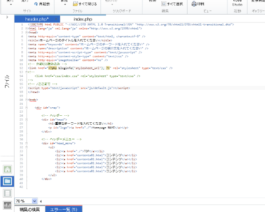 header.phpを編集