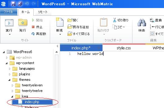 index.phpにhello worldと入力