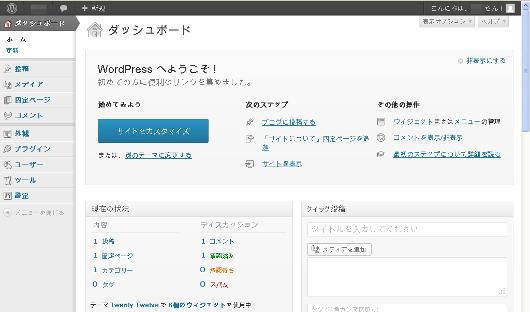 WordPressが日本語化されました。