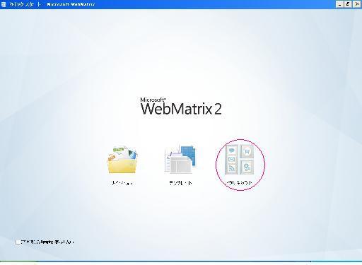 webmatrix起動画面