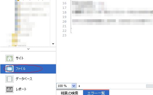 「ファイル」をクリックしてwp-configを編集する