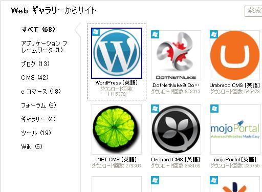 wordpress選択画面