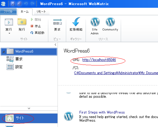WebMatrixからWebサイトを表示