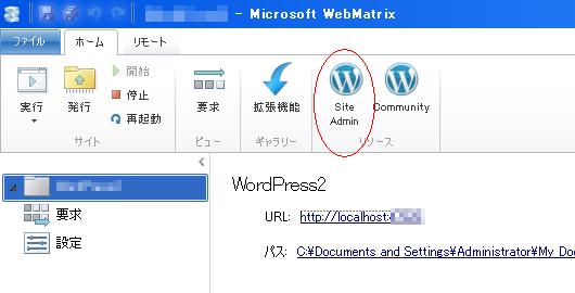 WebMatrixからサイトのログイン画面を開く