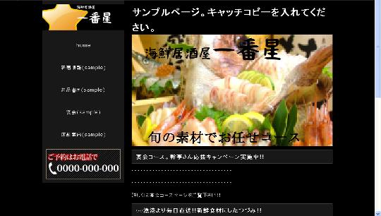 no15店舗・飲食店向きテンプレート