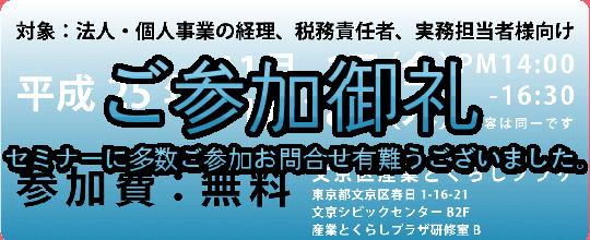 参加費無料「消費税率引上げ対策セミナー」11/28